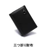 二つ折財布・三つ折財布