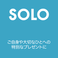 私たちのカタチ -指輪- ソロ