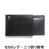 セミロング 二つ折り財布
