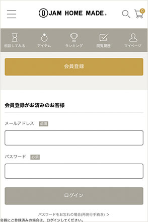 JAME HOME MADE公式通販サイトへログイン