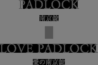 LOVE PADLOCK 愛の南京錠