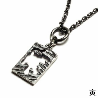 ネックレス / 坂元勝彦 十二支ネックレス